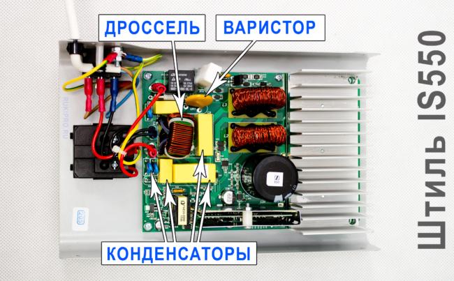 Стабилизатор IS550 содержит встроенный сетевой фильтр