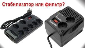 Что выбрать - фильтр или стабилизатор напряжения?