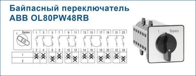 Схема переключателя PW48