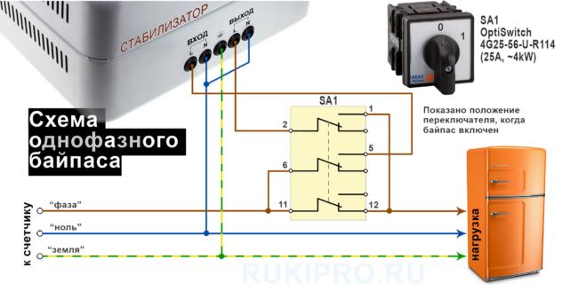 Схема байпаса для стабилизатора напряжения (одна фаза)
