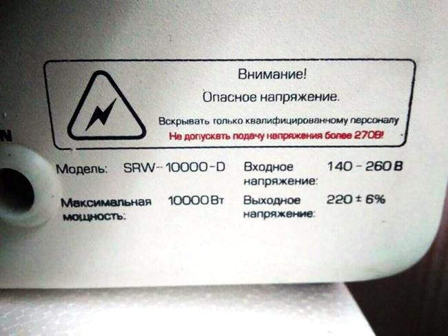 Мощность стабилизатора RUCELF SRW-10000-D