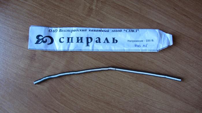 Спираль Волгоградского канатного завода